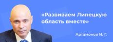 !Сайт врио главы администрации Липецкой области