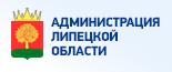 Администрация Липецкой области
